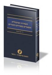 Public Procurement Law Book