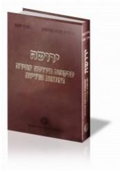 Inheritanance Law Book